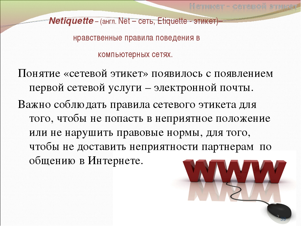 Netiquette – (англ. Net – сеть, Etiquette - этикет)– нравственные правила пов...