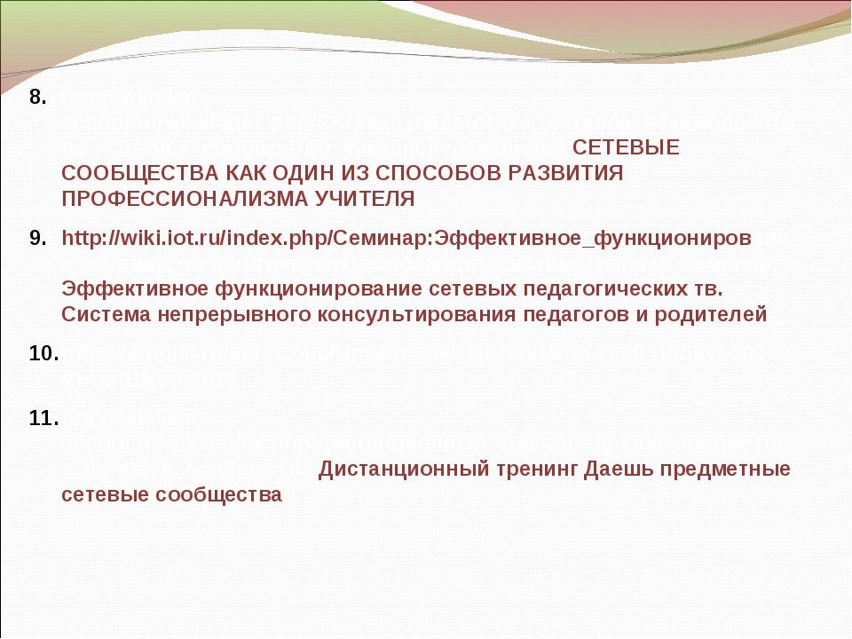 http://wiki.km-school.ru/wiki/index.php/Сетевая_педагогика,_сетевое_взаимодей...