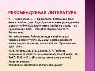 И. Н. Верещагина, О. В. Афанасьева. Английский язык 4класс. Учебник для общео