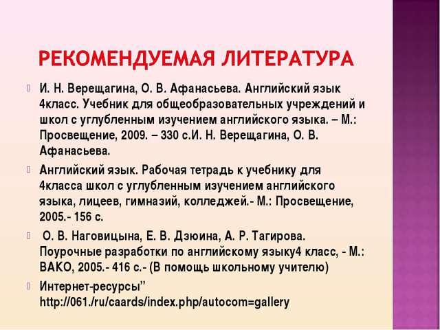 И. Н. Верещагина, О. В. Афанасьева. Английский язык 4класс. Учебник для общео...
