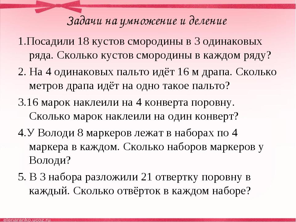 новостройка задачи по мамтематике 2 класс умножение и деление ЛНР арестовали ряд