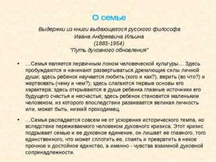 О семье Выдержки из книги выдающегося русского философа Ивана Андреевича Ил