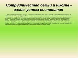 Сотрудничествосемьи и школы – залог успеха воспитания В. А. Сухомлинский у