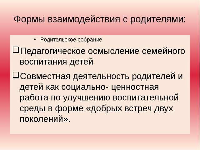 Формы взаимодействия с родителями: Родительское собрание Педагогическое осмыс...