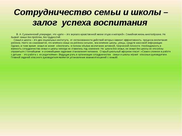Сотрудничествосемьи и школы – залог успеха воспитания В. А. Сухомлинский у...