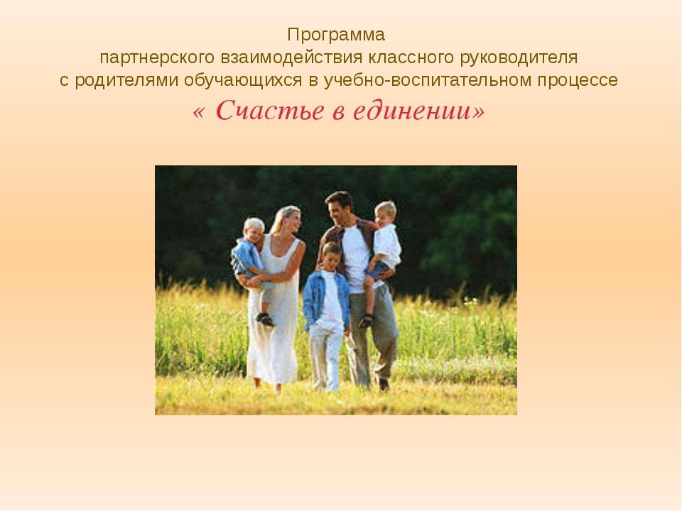Программа партнерского взаимодействия классного руководителя с родителями об...