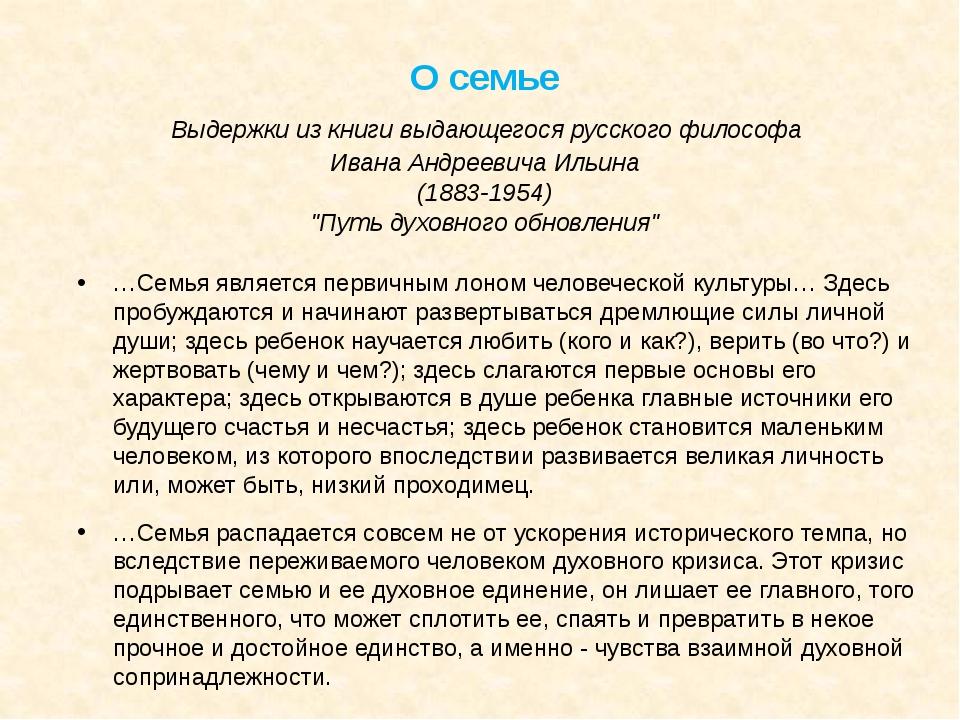 О семье Выдержки из книги выдающегося русского философа Ивана Андреевича Ил...