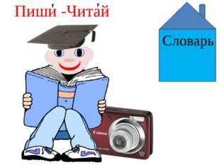 Пиши -Читай Словарь