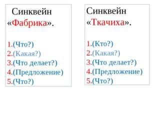 Синквейн «Фабрика». 1.(Что?) 2.(Какая?) 3.(Что делает?) 4.(Предложение) 5.(Ч