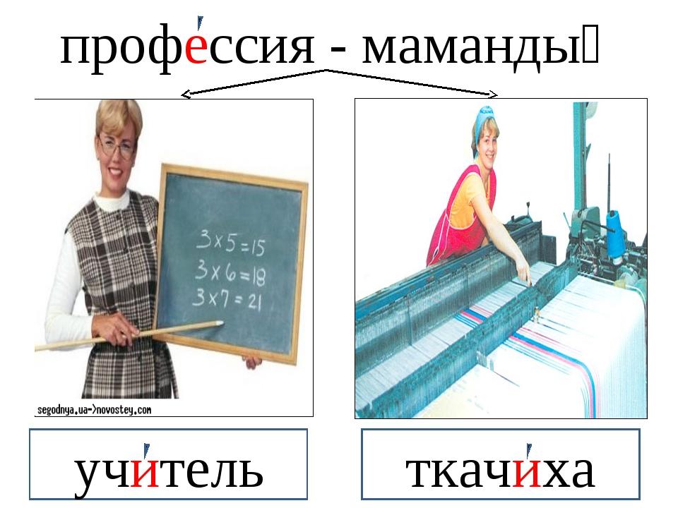 профессия - мамандық учитель ткачиха