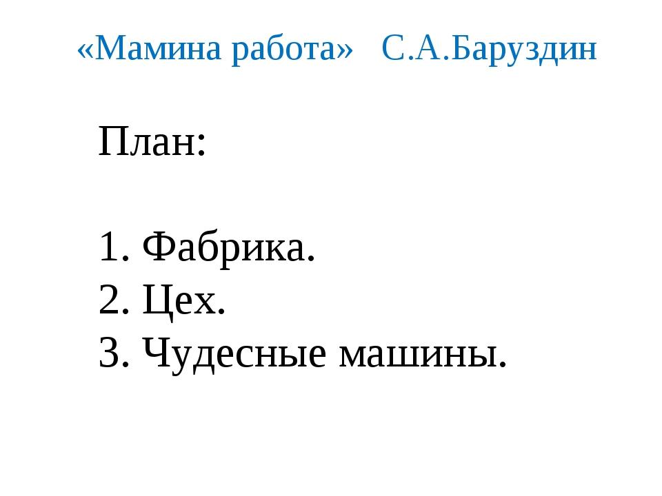 «Мамина работа» С.А.Баруздин План: 1. Фабрика. 2. Цех. 3. Чудесные машины.