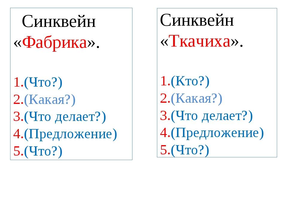 Синквейн «Фабрика». 1.(Что?) 2.(Какая?) 3.(Что делает?) 4.(Предложение) 5.(Ч...