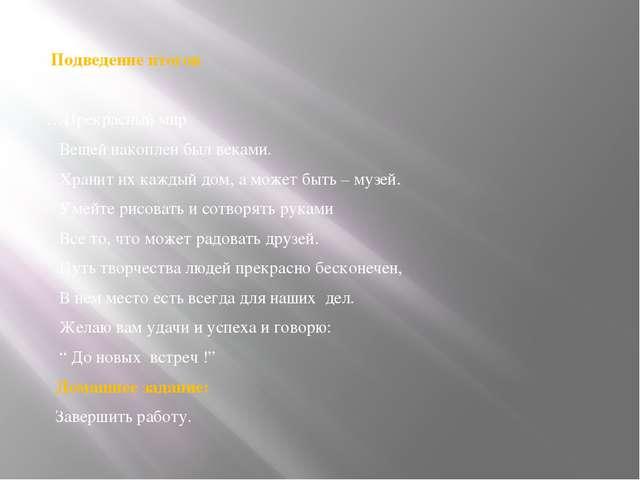 Подведение итогов  …Прекрасный мир Вещей накоплен был веками. Хранит их каж...