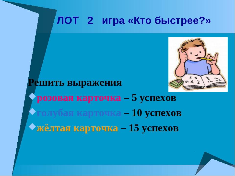 ЛОТ 2 игра «Кто быстрее?» Решить выражения розовая карточка – 5 успехов голуб...