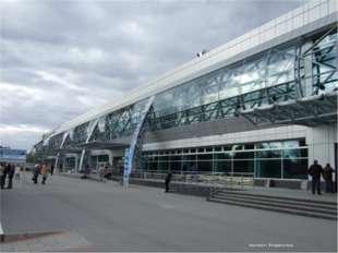 Аэропорт г. Владивостока