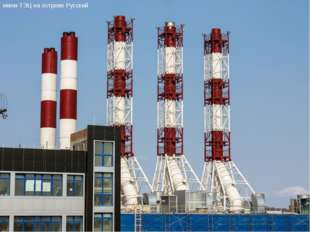 мини-ТЭЦ на острове Русский