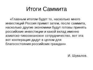 Итоги Саммита «Главным итогом будет то, насколько много инвестиций Россия пр