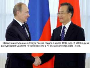 Заявку на вступление в Форум Россия подала в марте 1995 года. В 1998 году на