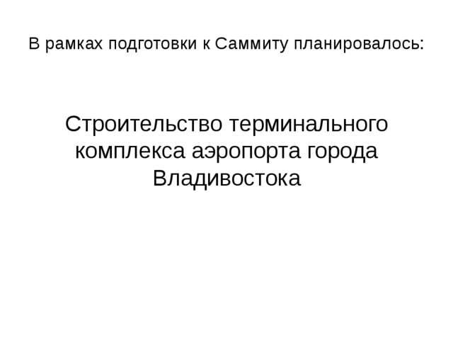 Строительство терминального комплекса аэропорта города Владивостока В рамках...