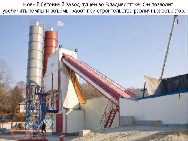 Новый бетонный завод пущен во Владивостоке. Он позволит увеличить темпы и об...
