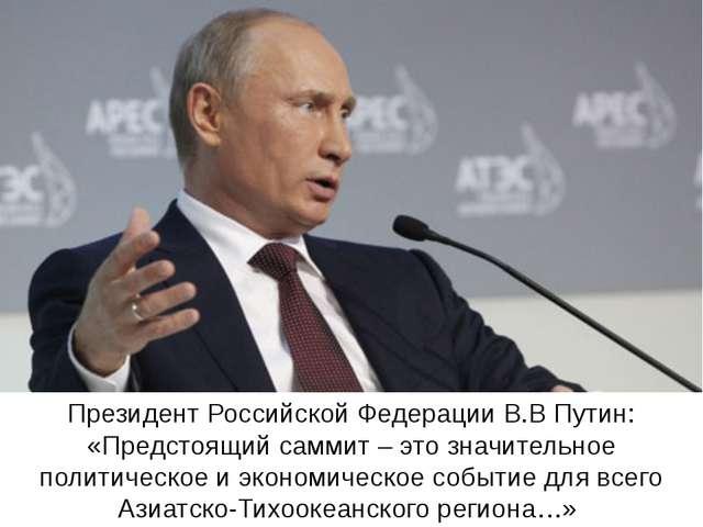 Президент Российской Федерации В.В Путин: «Предстоящий саммит – это значитель...