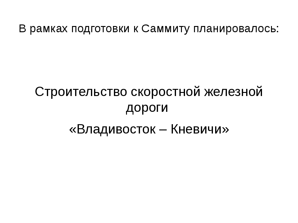 Строительство скоростной железной дороги «Владивосток – Кневичи» В рамках под...
