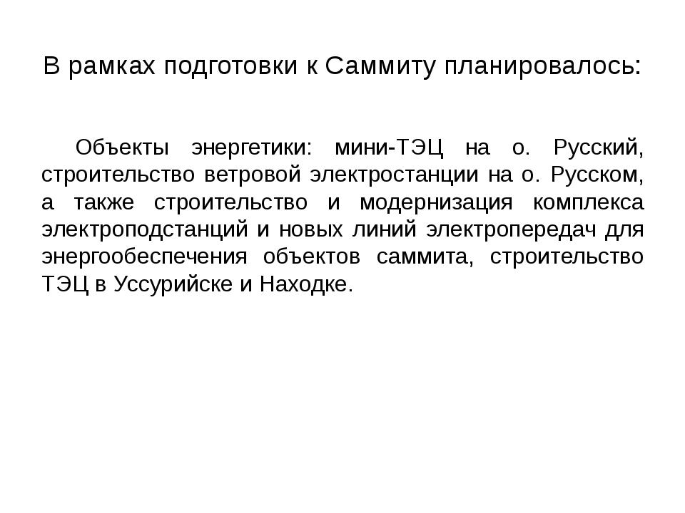 Объекты энергетики: мини-ТЭЦ на о. Русский, строительство ветровой электрост...