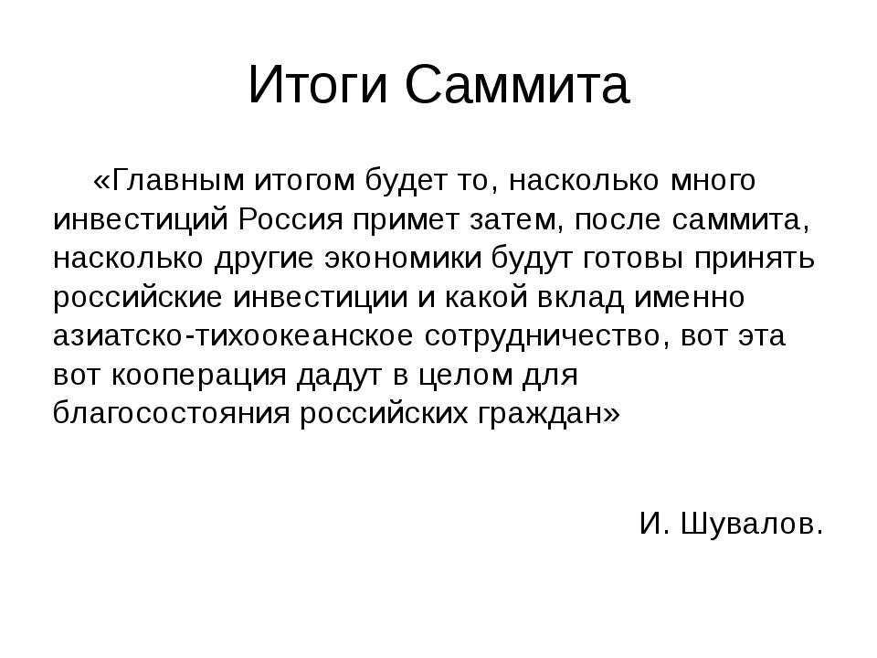 Итоги Саммита «Главным итогом будет то, насколько много инвестиций Россия пр...