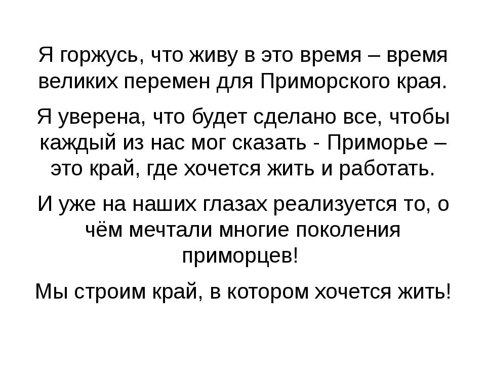 Я горжусь, что живу в это время – время великих перемен для Приморского края....