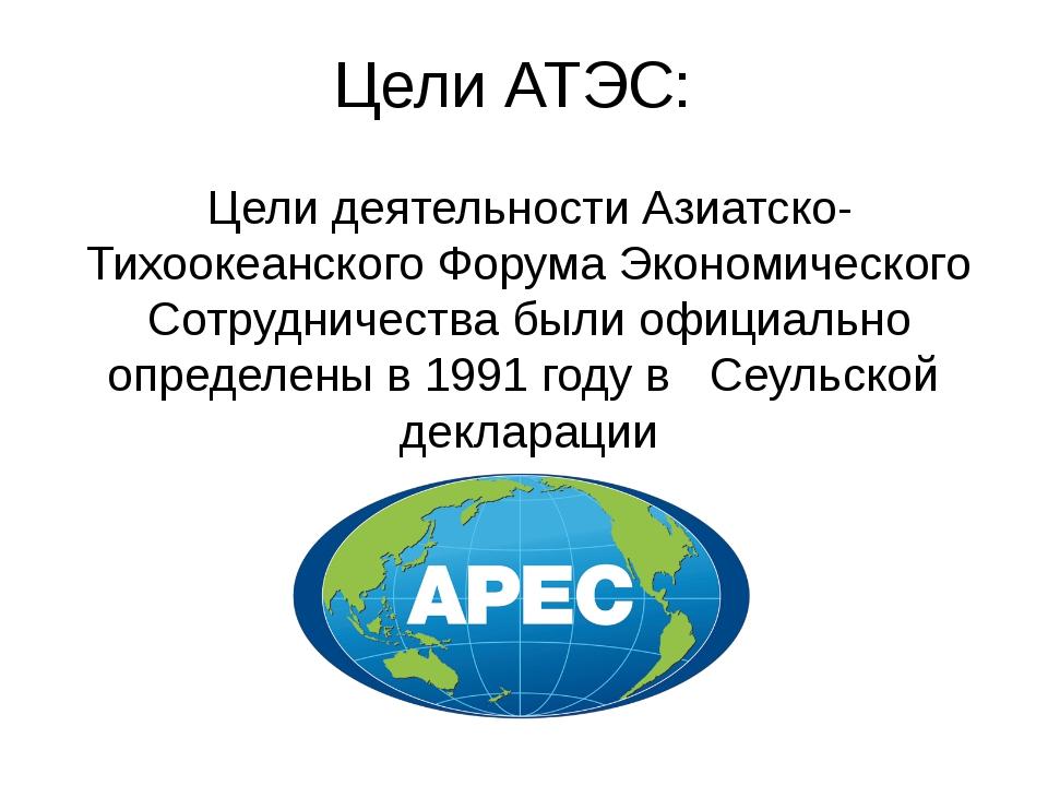 Цели АТЭС: Цели деятельности Азиатско-Тихоокеанского Форума Экономического Со...