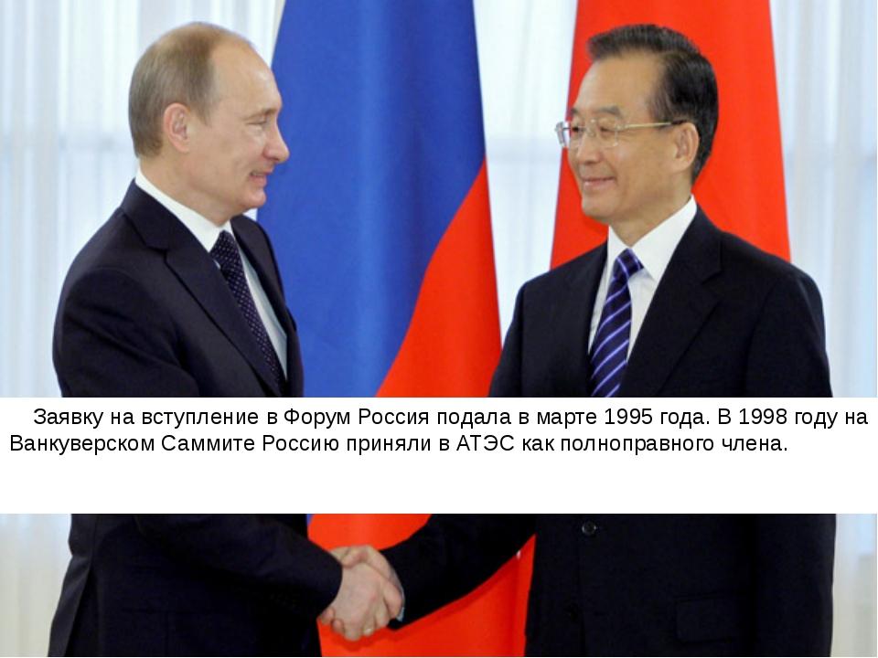 Заявку на вступление в Форум Россия подала в марте 1995 года. В 1998 году на...