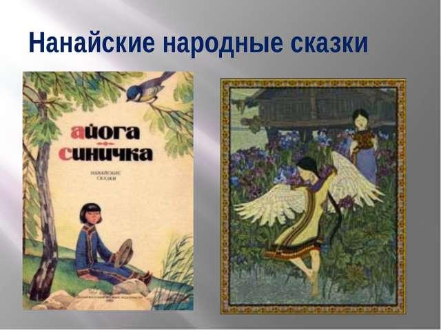 Нанайские народные сказки