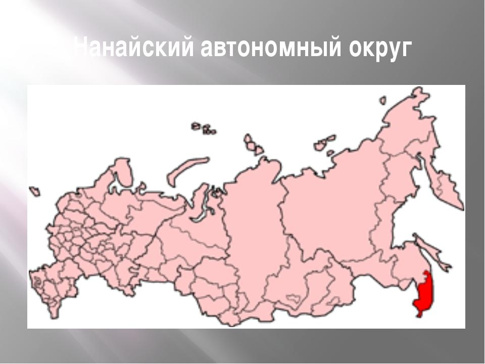 Нанайский автономный округ