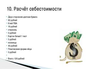 Двух сторонняя цветная бумага 62 рублей Клей ПВА 19 рублей стержень 0 рублей