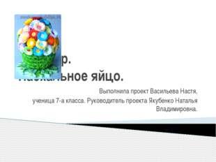 Сувенир. Пасхальное яйцо. Выполнила проект Васильева Настя, ученица 7-а класс