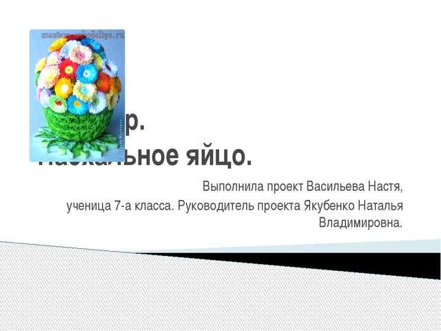 Сувенир. Пасхальное яйцо. Выполнила проект Васильева Настя, ученица 7-а класс...