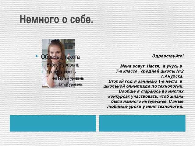 Немного о себе. Здравствуйте!  Меня зовут Настя, я учусь в 7-а классе , сред...