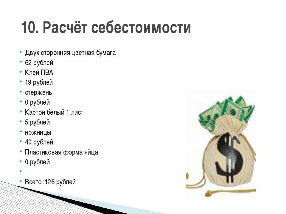 Двух сторонняя цветная бумага 62 рублей Клей ПВА 19 рублей стержень 0 рублей...