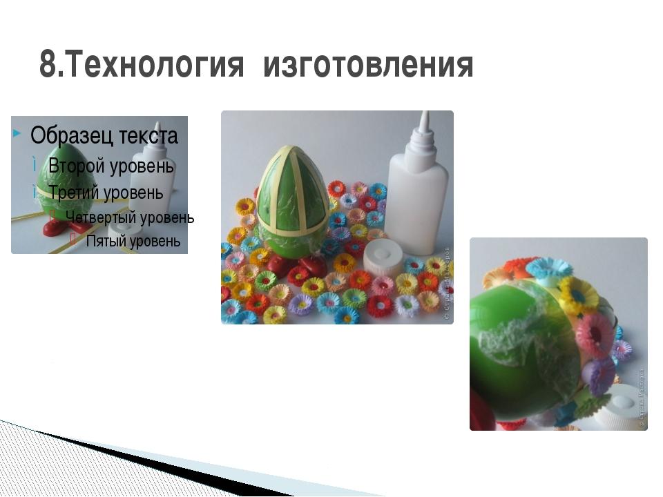 8.Технология изготовления
