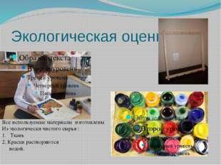 Экологическая оценка Все используемые материалы изготовлены Из экологически ч