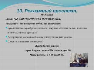 10. Рекламный проспект. МАГАЗИН «ТОВАРЫ ДЛЯ ТВОРЧЕСТВА И РУКОДЕЛИЯ» Рукоделие