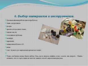 6. Выбор материалов и инструментов. Для выполнения работы нам потребуется: