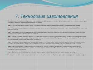 7. Технология изготовления Техника холодного батика появилась с развитием хим