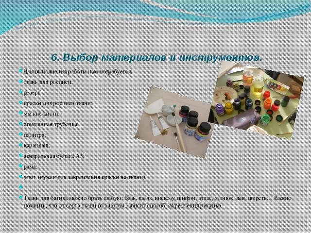 6. Выбор материалов и инструментов. Для выполнения работы нам потребуется:...