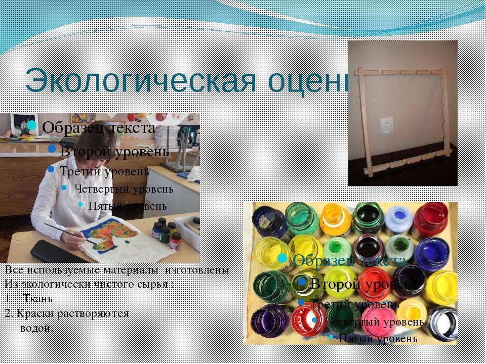Экологическая оценка Все используемые материалы изготовлены Из экологически ч...