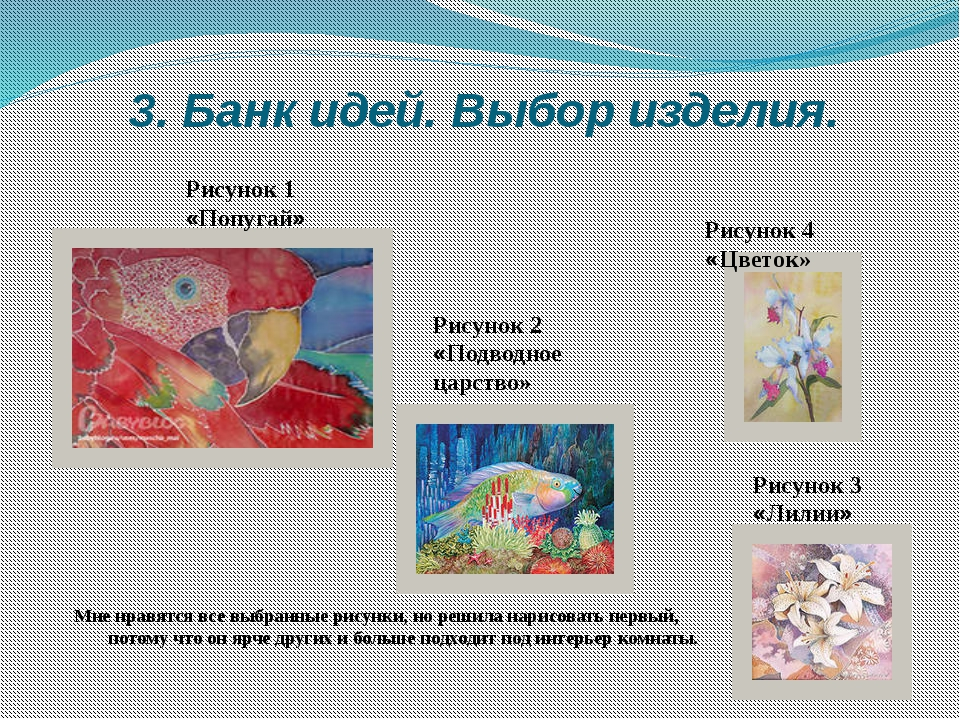 3. Банк идей. Выбор изделия. Рисунок 1 «Попугай» Рисунок 2 «Подводное царство...