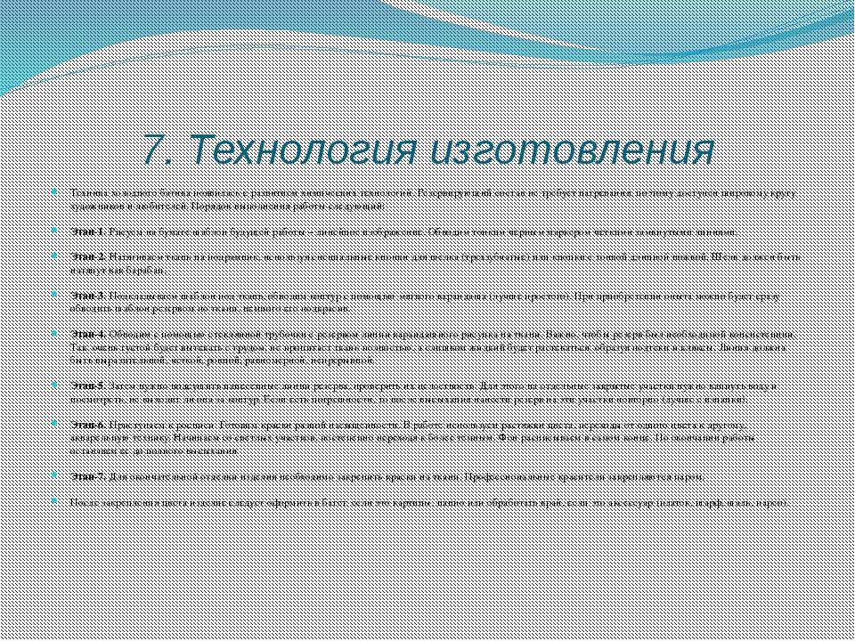 7. Технология изготовления Техника холодного батика появилась с развитием хим...