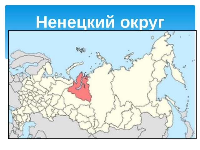 Ненецкий округ