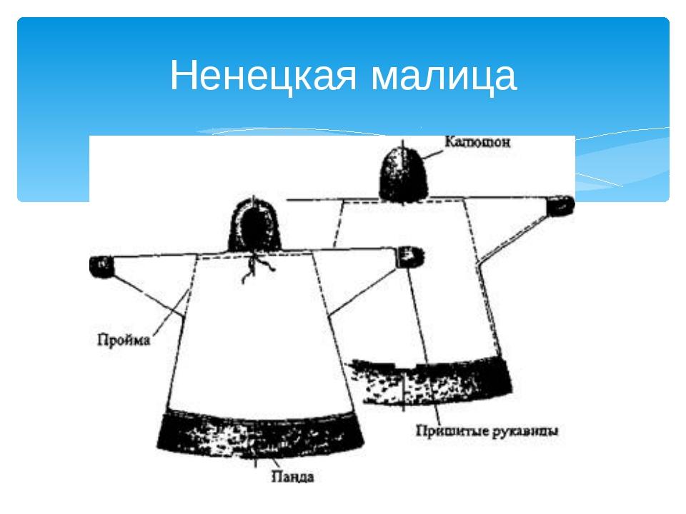 Ненецкая малица