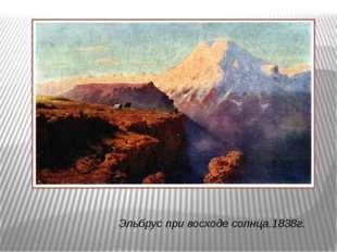 Эльбрус при восходе солнца.1838г.
